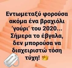 Funny Greek, Lol, Quote Life, Beach Photography, Funny Jokes, Wisdom, Memes, Humor, Quotes About Life