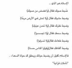 اسلام,  سنن ,  فقة,  شريعة,  عقيدة
