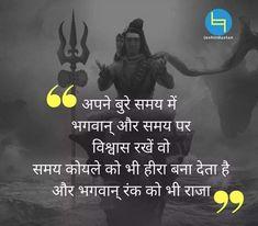 Time & God #boht Hard thing 🙏🙏 Inspirational Quotes In Hindi, Epic Quotes, Funny Quotes For Teens, Positive Quotes, Shiva Linga, Mahakal Shiva, Lord Shiva Mantra, Mahadev Quotes, Shiva Shankar