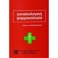 Γυναικολογική Φαρμακολογία Logos, Logo