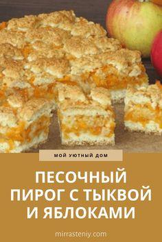 Russian Desserts, Russian Recipes, No Bake Desserts, Dessert Recipes, Caramel Pie, Ice Cream Pies, Cookery Books, Ice Cream Recipes, Food Videos