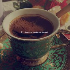 قهوة Sweet Cafe, Arabic Poetry, Coffee And Books, English Quotes, Lovely Things, Quotation, Tableware, Quote, Dinnerware