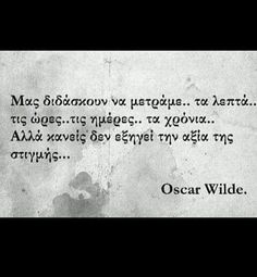 Book Quotes, Me Quotes, Funny Quotes, Photo Quotes, Picture Quotes, Smart Quotes, Philosophy Quotes, Greek Words, Special Quotes