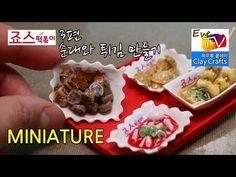미니어쳐 순대와 튀김 만들기 죠스떡볶이 miniature tteokbokki food fimo - YouTube