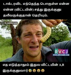 Comedy Quotes, Comedy Memes, Tamil Jokes, Abs, Watch, Funny, Humor, 6 Pack Abs, Clock