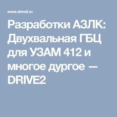 Разработки АЗЛК: Двухвальная ГБЦ для УЗАМ 412 и многое дургое — DRIVE2