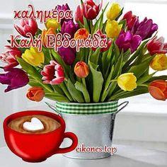 Greek Love Quotes, Good Morning, Flowers, Buen Dia, Bonjour, Royal Icing Flowers, Good Morning Wishes, Flower, Florals