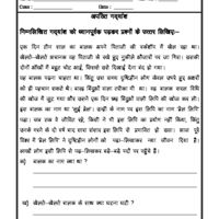 Free worksheets library download and print worksheets free on a2zworksheets worksheets of hindi grammar hindi languageworkbook ibookread Download