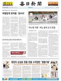 2014년 8월 9일 토요일 매일신문 1면