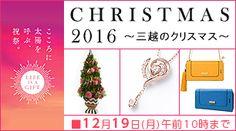 CHRISTMAS 2016 ~三越のクリスマス~
