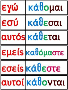 Greek Phrases, Greek Words, School Border, Learn Greek, Greek Alphabet, Greek Language, School Decorations, Special Education Teacher, School Organization