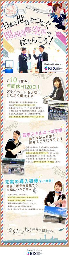 株式会社関西エアポートエージェンシー/関西国際空港ではたらく免税店スタッフ(未経験の方大歓迎/充実の新人研修あり)の求人PR - 転職ならDODA(デューダ)