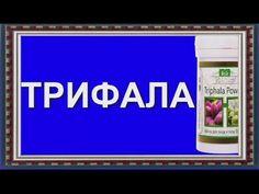 Трифала. Ваш Чистый и Молодой организм! Продается здесь: http://www.bisnessuspex.ru/a1.html Трифала признана самым эффективным средством в профилактике от рака прямой кишки.