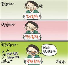 [새전북만평-정윤성]안철수 홀대론...통합...