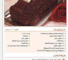 وصفة كيك سويس رول بالشوكولا بالخطوات #حلويات -6 Cooking Cream, Creative Food, Deserts, Container, Postres, Dessert, Plated Desserts, Desserts