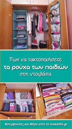 Οργάνωση Ντουλάπας: Πως να τακτοποιήσετε τα ρούχα των παιδιών στη ντουλάπα.  #συμβουλες #tips & #ikeahacks για την οργάνωση ντουλάπας