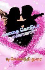 தலைப்பட்டாள் நங்கை தலைவன் தாளே - Gayathri - Wattpad Novel Wattpad, Free Books To Read, Terms Of Service, Revenge, Love Story, Comedy, Novels, Romance, Reading