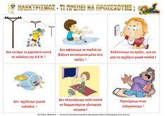Greek Language, Second Grade, Education, Comics, Blog, Greek, Blogging, Cartoons, Onderwijs