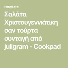 Σαλάτα Χριστουγεννιάτικη σαν τούρτα συνταγή από juligram - Cookpad