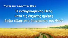 Ο ενσαρκωμένος Θεός κατά τις έσχατες ημέρες βάζει τέλος στη διαχείριση τ...