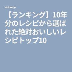 【ランキング】10年分のレシピから選ばれた絶対おいしいレシピトップ10