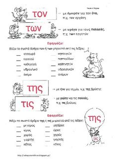 τα αρθρα Primary Education, Special Education, Elementary Schools, School Staff, School Teacher, Learn Greek, 1st Grade Math Worksheets, Teacher Boards, Greek Language