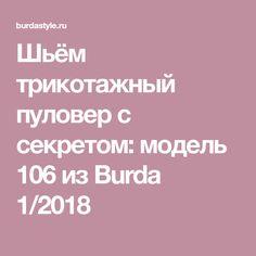 Шьём трикотажный пуловер с секретом: модель 106 из Burda 1/2018