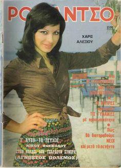 Old Greek, Greek Music, 80s Kids, Childhood Memories, Feel Good, Growing Up, Magazines, Nostalgia, Amethyst