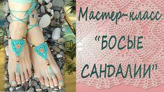 ➥Вяжем крючком ✿►Босые сандалии. Летнее украшение для ножек◄✿ Мастер-кла...