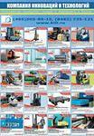 Продажа погрузочной техники и складского оборудования