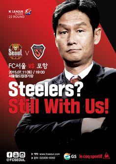 poster(offline ver.) 7/11 vs 포항 (K리그 클래식 22R)  #fcseoul #football #soccer #sports #poster #design