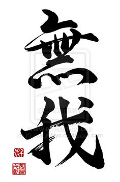 Shinbutsu, Kami and Hotoke -Shintoism and Buddhism by KisaragiChiyo on DeviantArt Calligraphy Words, Caligraphy, Futuristic Robot, Yin Yang Tattoos, Chinese Words, Japanese Calligraphy, Triquetra, Chinese Characters, Word Tattoos