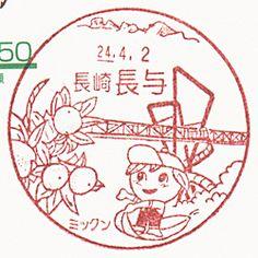 Nagayo Post Office - Nagasaki Pref.