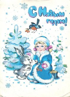 M. Firsanova, Happy New Year card 10 x 15, USSR