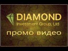Инвестиционная программа компании Diamond Investment Group, Ltd