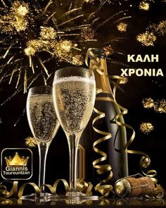 Happy New Year Quotes, Happy New Year Images, Happy New Year Wishes, Happy New Year 2018, Quotes About New Year, Happy Year, New Year Fireworks, New Year Pictures, Happy New Year Greetings