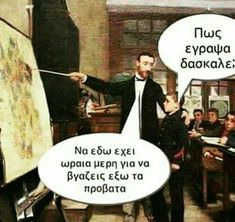 Funny Greek Quotes, Funny Picture Quotes, Funny Photos, Jokes Quotes, Sarcastic Quotes, Ancient Memes, Funny Jokes, Hilarious, Simple Words
