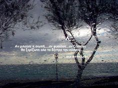 Αλκυόνη Παπαδάκη Book Quotes, Life Quotes, Philosophy Quotes, Inspiring Things, Greek Quotes, Real Life, Poems, Wisdom, Thoughts