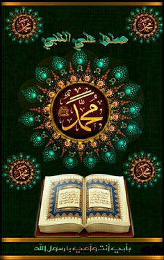 Islamic Images, Islamic Pictures, Islamic Art Calligraphy, Caligraphy, Islam Religion, Islam Facts, Angels And Demons, Islam Quran, Allah