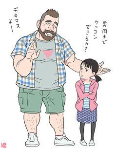 Gay Manga!