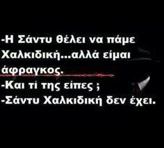 Εετσιιι...