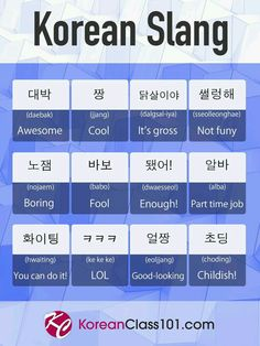 Conjunctions in Korean~ Another grammar day,. - Let's Learn Korean Korean Slang, Korean Phrases, Korean Quotes, Learn Basic Korean, How To Speak Korean, Korean Words Learning, Korean Language Learning, Language In Korean, Italian Language