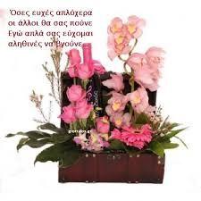 Αποτέλεσμα εικόνας για ευχες για ονομαστικη εορτη Greek Quotes, Floral Wreath, Happy Birthday, Wreaths, Plants, Coffee, Health, Fitness, Decor