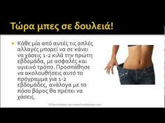 5 Κόλπα Γρήγορης Απώλειας Λίπους - YouTube Ale, Health Recipes, Beauty, Youtube, Healthy Recipes, Ale Beer, Beauty Illustration, Youtubers, Healthy Diet Recipes