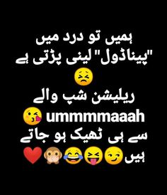 Abdullha Funny Quotes In Urdu, Love Quotes In Urdu, Love Quotes Poetry, Urdu Love Words, Cute Funny Quotes, Best Urdu Poetry Images, Some Funny Jokes, My Poetry, Sarcastic Quotes