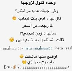 ههههههههههههه Arabic Jokes, Arabic Funny, Funny Arabic Quotes, Do You Now, Let It Be, Fireflies, Just For Laughs, Good Vibes, Funny Jokes