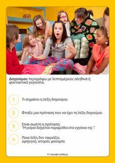 ΚΑΡΤΕΣ | Ανάπτυξη Λεξιλογίου (8-10 ετών) - Upbility.gr Products, Gadget