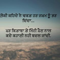 Quotes about life punjabi life pics in punjabi impremedia great. True Quotes About Life, Life Quotes To Live By, Real Quotes, Punjabi Love Quotes, Indian Quotes, Intp, Quotes Loyalty, Ever Quote, Inspirational Prayers