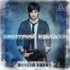 Дмитрий колдун ночной пилот mp3