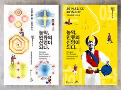 (주)디자인인트로 » (주)디자인인트로 Korea, Layout, Graphic Design, Posters, Page Layout, Poster, Korean, Billboard, Visual Communication